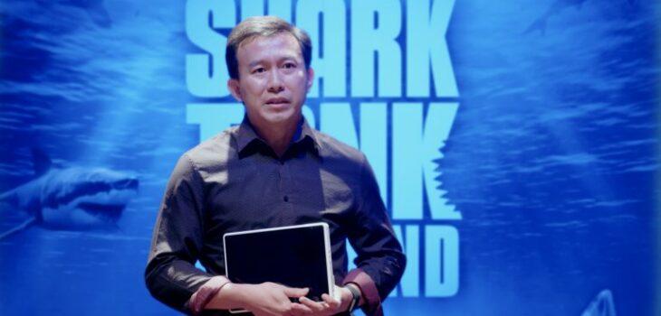 3 ธุรกิจสุดปัง พกความมุ่งมั่นไม่ขายฝัน ทะลวงด่านสุดหินคว้าดีลจาก Shark ไปครองสมใจ